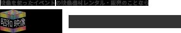 昭和映像株式会社